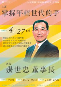 20160427張世忠董事長