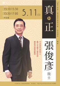 20160511張俊彥院士